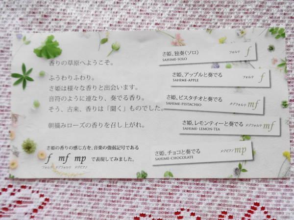 日比谷花壇のスイーツ『花咲くローズエクレア』