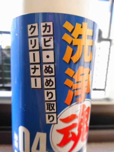 洗浄魂04