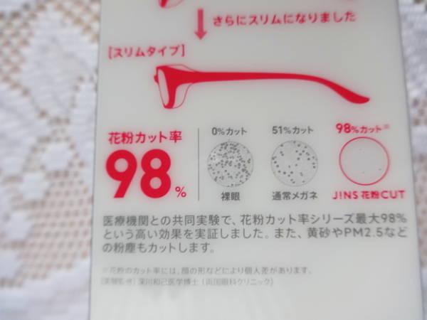JINS花粉カットメガネ