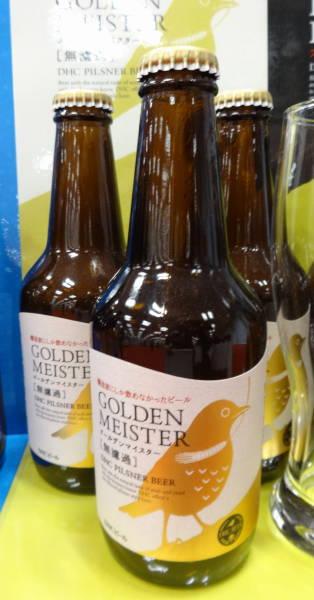 DHC ビール ゴールデンマイスター