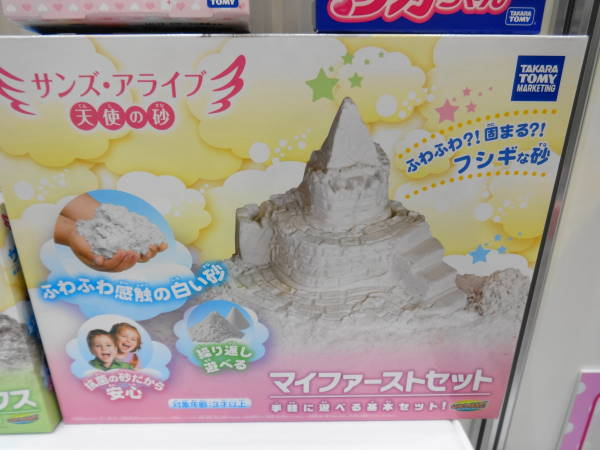 タカラトミー室内用砂遊びサンズ・アライブ