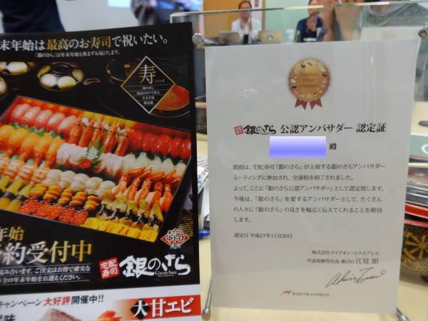 【宅配寿司】銀のさらアンバサダー