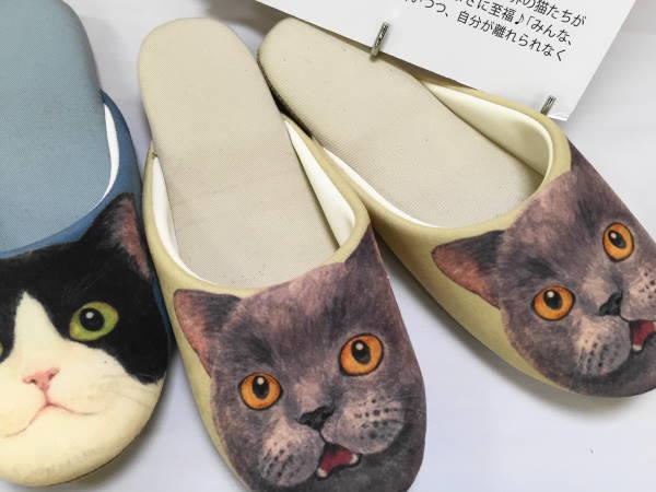 フェリシモ ユーモア足音静かな猫足スリッパの会