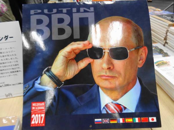 プーチンカレンダー
