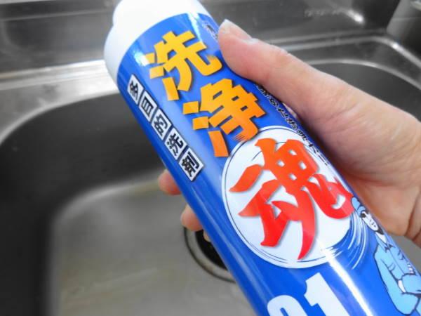 『洗浄魂01』