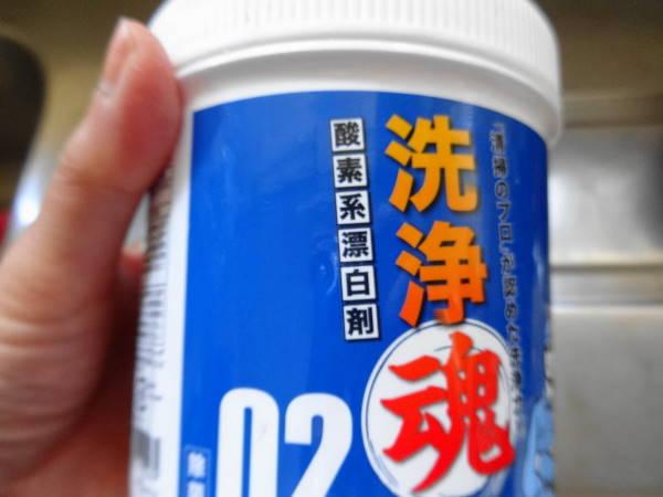 洗浄魂02
