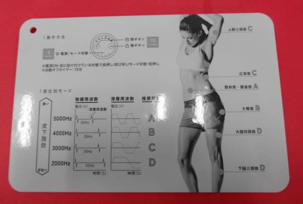 腹筋女子のための引き締めEMS「エクリア リーン」