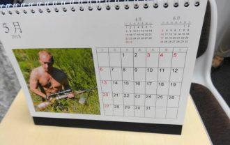 プーチンカレンダー2018