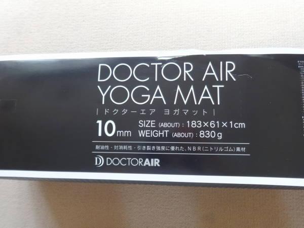 DOCTOR AIR(ドクターエア)の「3D マッサージロール」